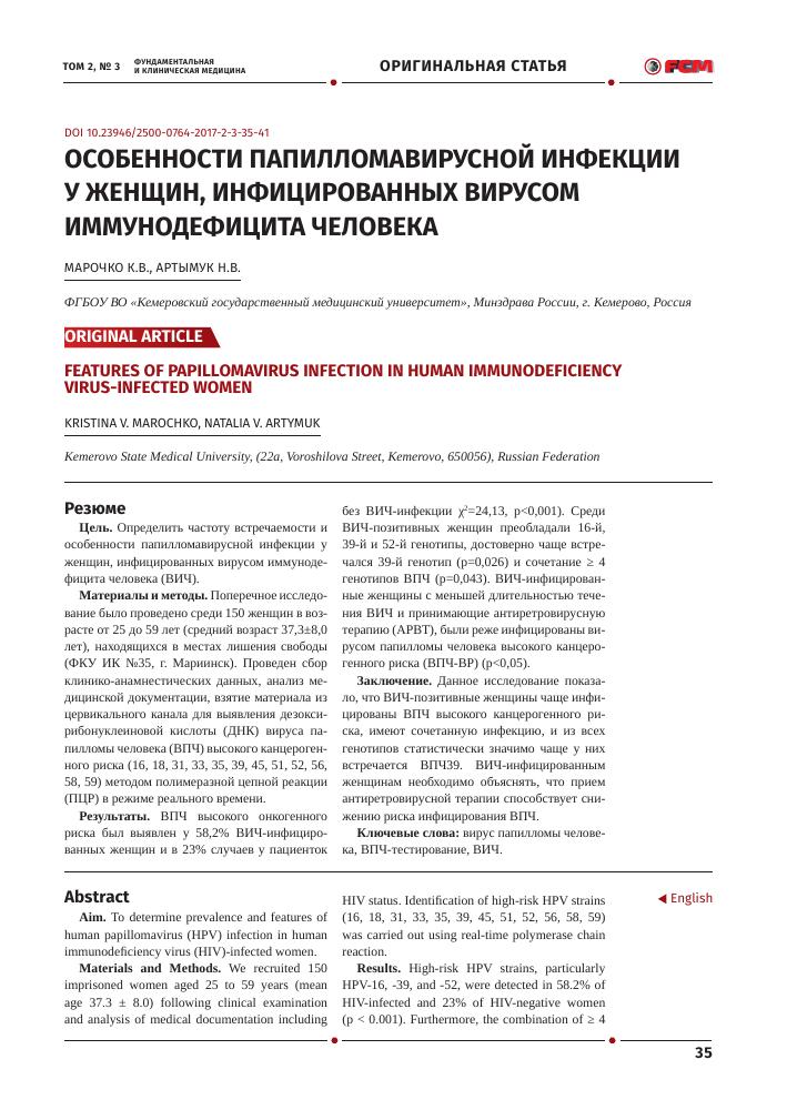 humán papillomavírus 16 pozitív)