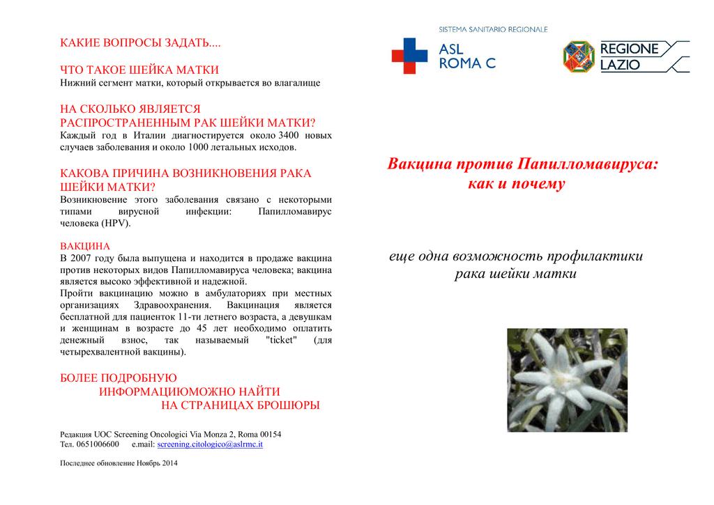 papilloma vakcina vírus monza)